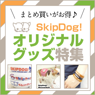 SkipDog!オリジナルグッズ特集