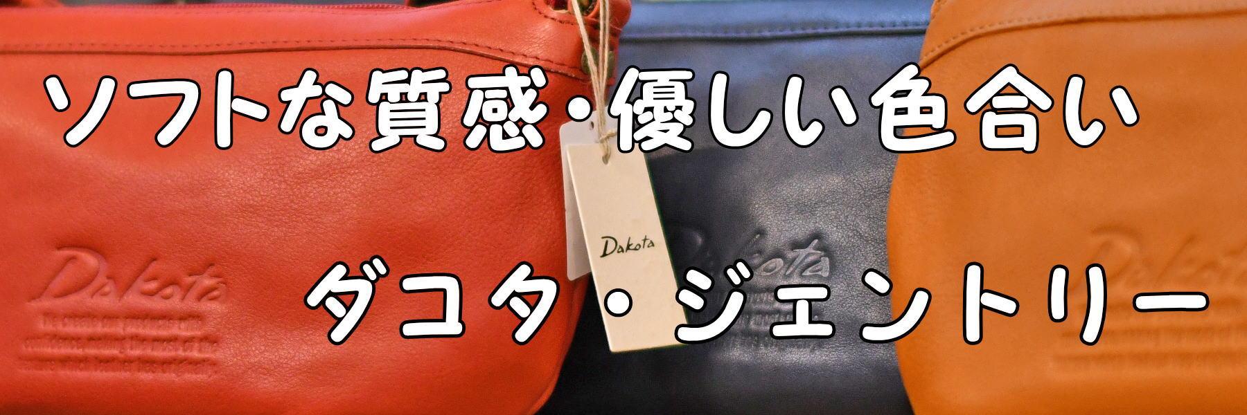 ダコタ/ジェントリー