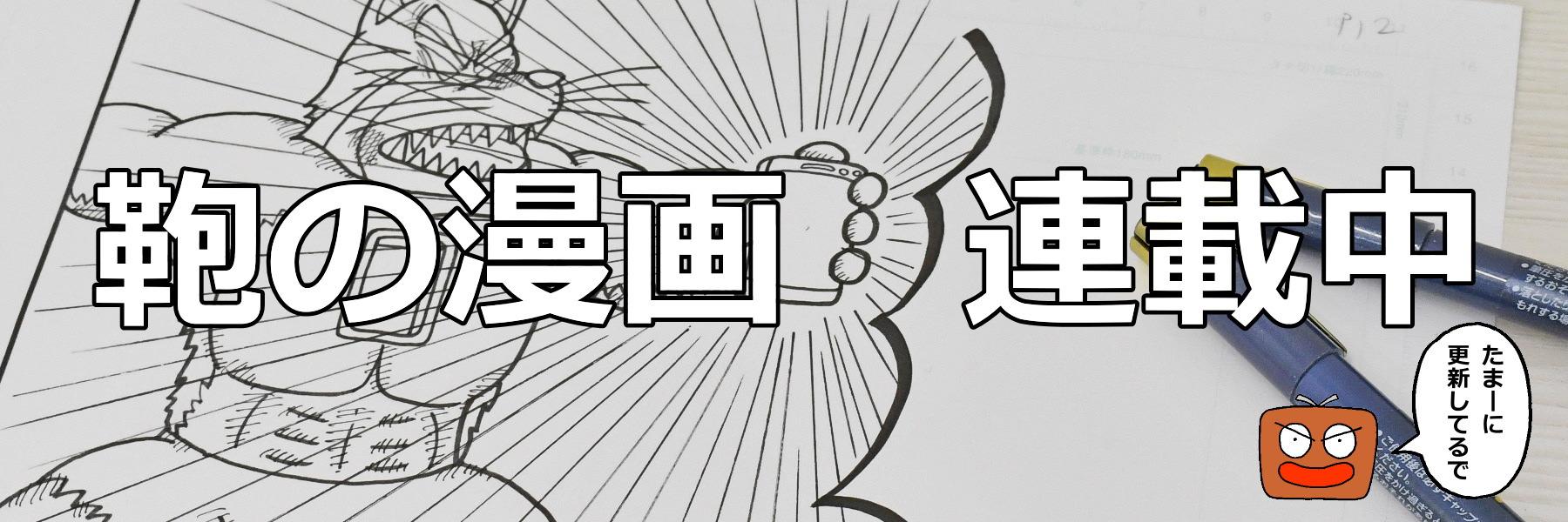 コンテンツ/鞄の漫画