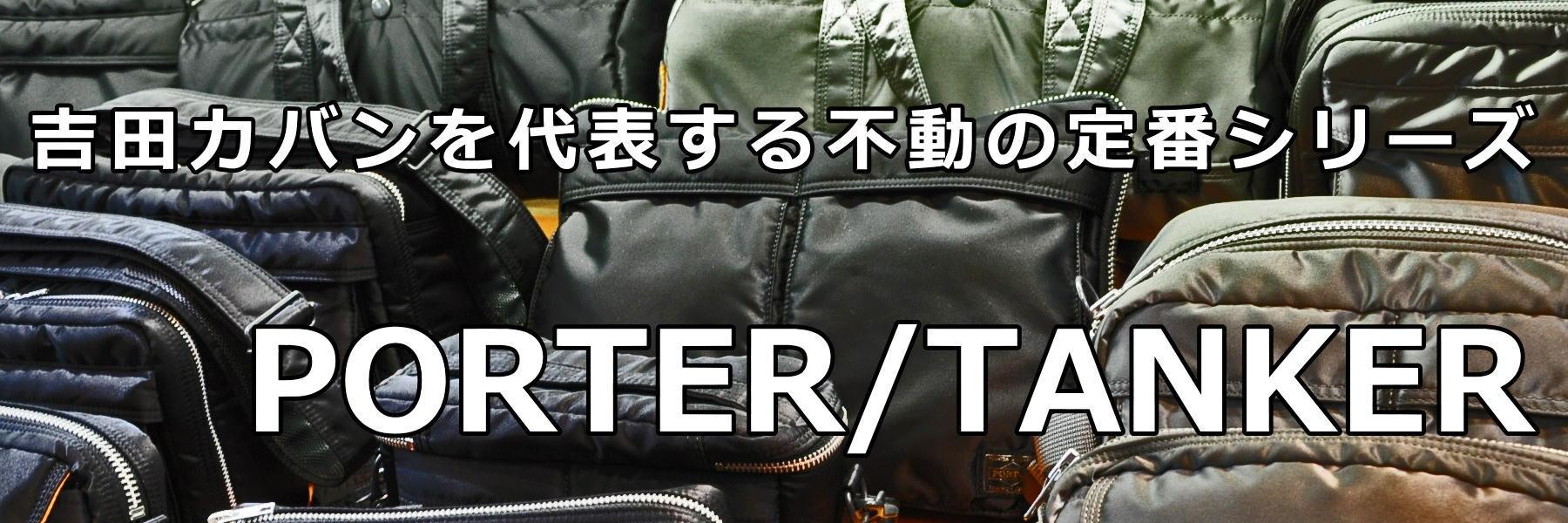 ポーター/タンカー