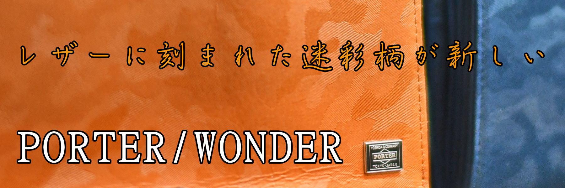 ポーター/ワンダー