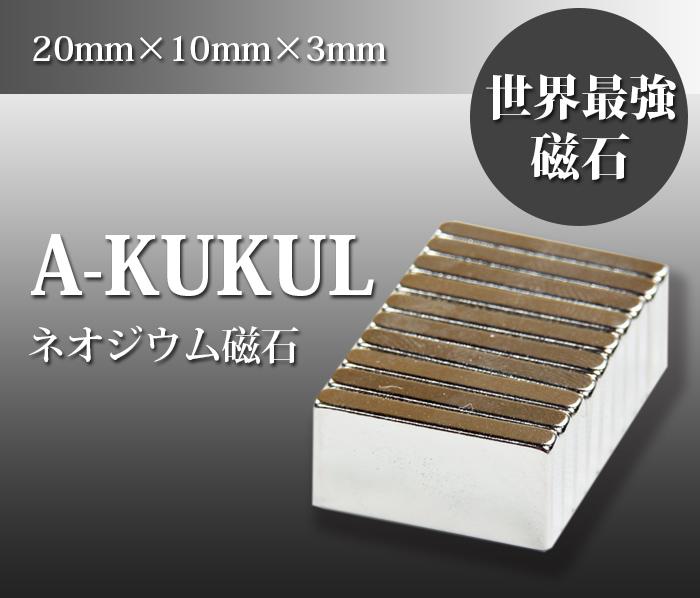 A-KUKUL(エーククル) ネオジウム 磁石 マグネット