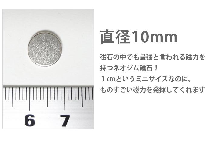 丸形 ネオジウム 磁石 マグネット