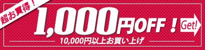 http://www.rakuten.ne.jp/gold/skyblue/ad/coupon1000.jpg