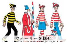 �������꡼��õ��(WHERE'S WALLY?)