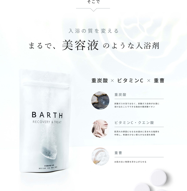 入浴 剤 バース