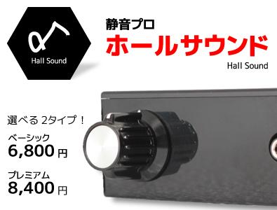 BIGオリジナル製品|ホールサウンド