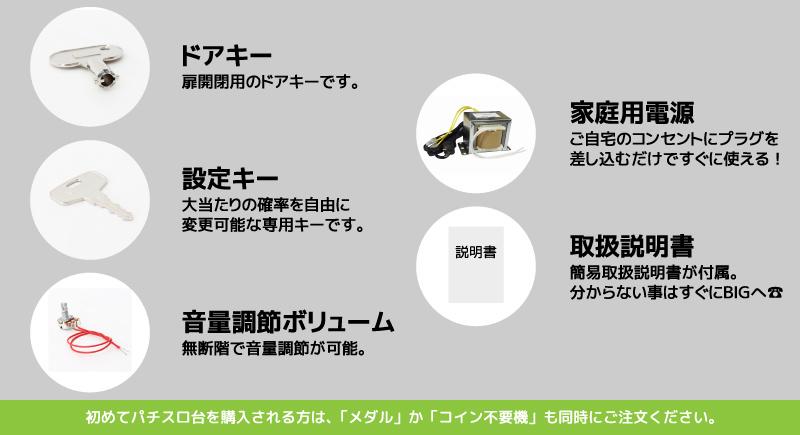ビーチガールの付属品詳細