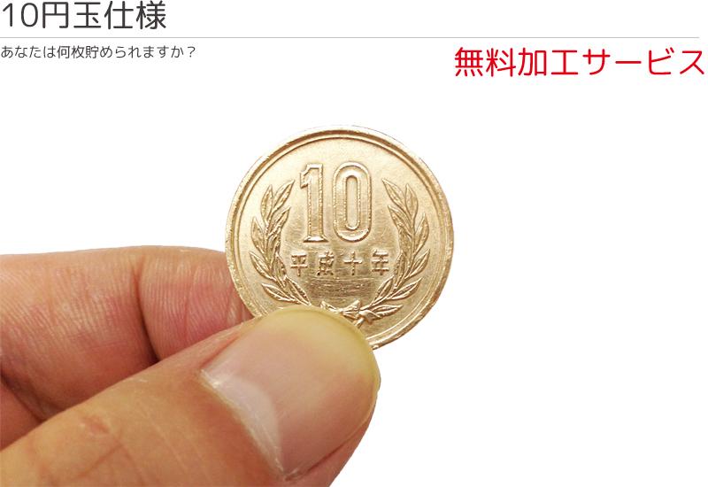 10円玉仕様