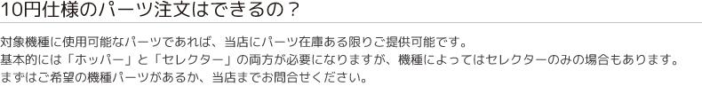 中古スロット台専用の10円玉仕様パーツは買える?