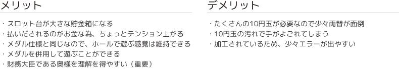 スロット台10円玉加工のメリット/デメリット