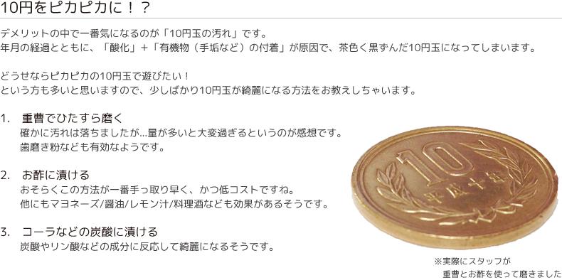10円玉を綺麗にするには?
