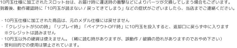 中古スロット台10円玉仕様への加工に関する注意事項