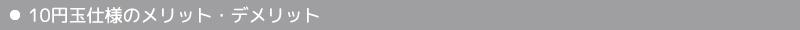 パチスロ台10円玉仕様のメリット/デメリット
