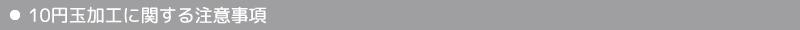 中古パチスロ台10円玉仕様への加工に関する注意事項
