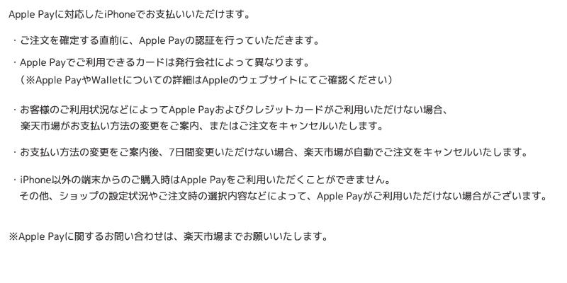 Apple Pay決済詳細