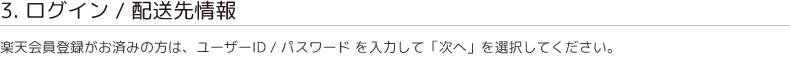 3.ログイン/配送先情報入力