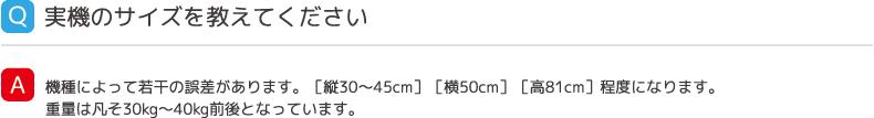 実機のサイズを教えてください