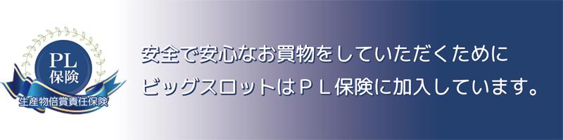 中古パチスロ実機販売のBIGはPL保険に加入済み