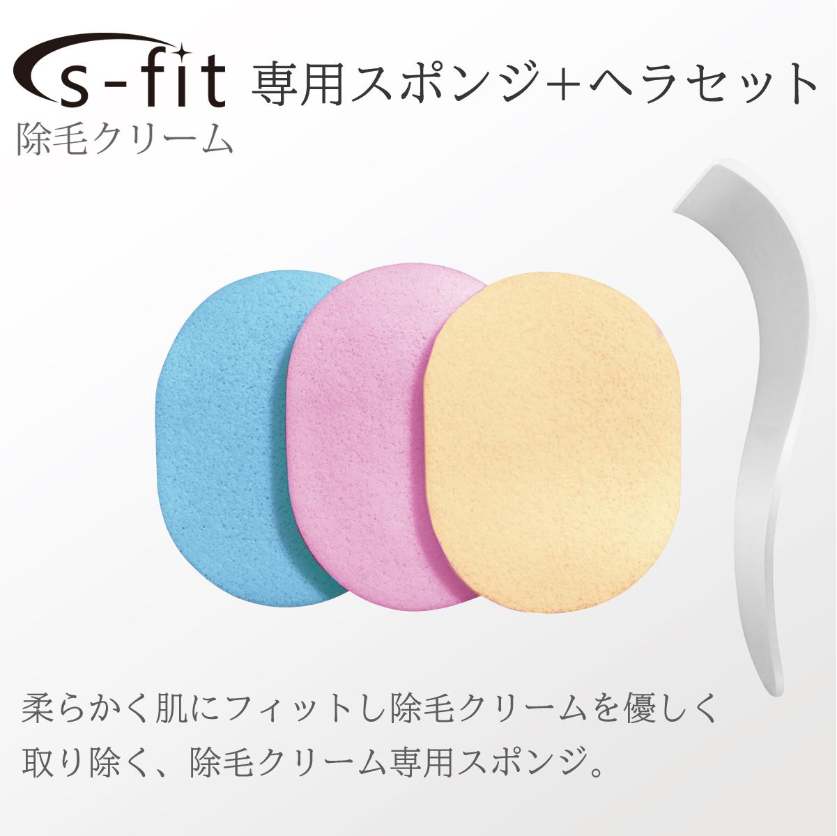 S-fit 除毛クリーム 専用スポンジ+ヘラセット