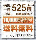 送料一律525円(税込) 10,000円(税抜)以上のお買い上げで送料無料!