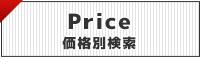 価格別表示