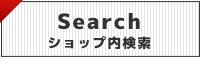 ショップ内検索