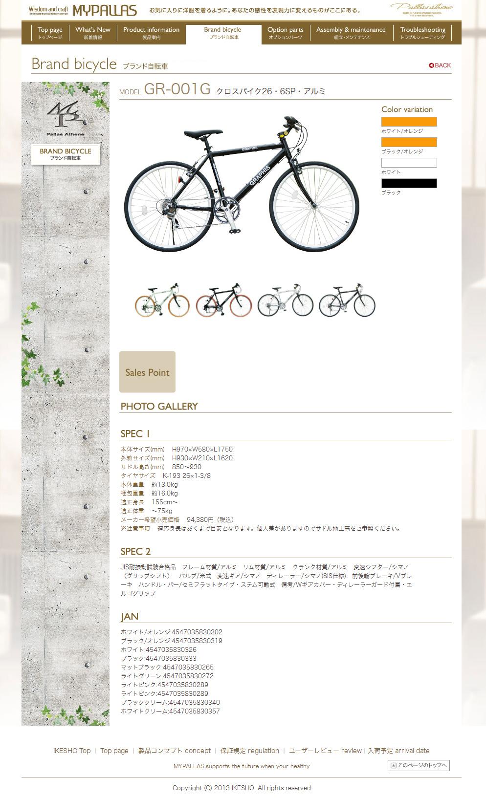 【送料無料】★特価! 自転車 クロスバイク GRAPHIS グラフィス GR-001G 自転車 26インチ 6段変速 自転車 メンズ レディース 通販 【アウトレット 在庫過剰のため】 ☆