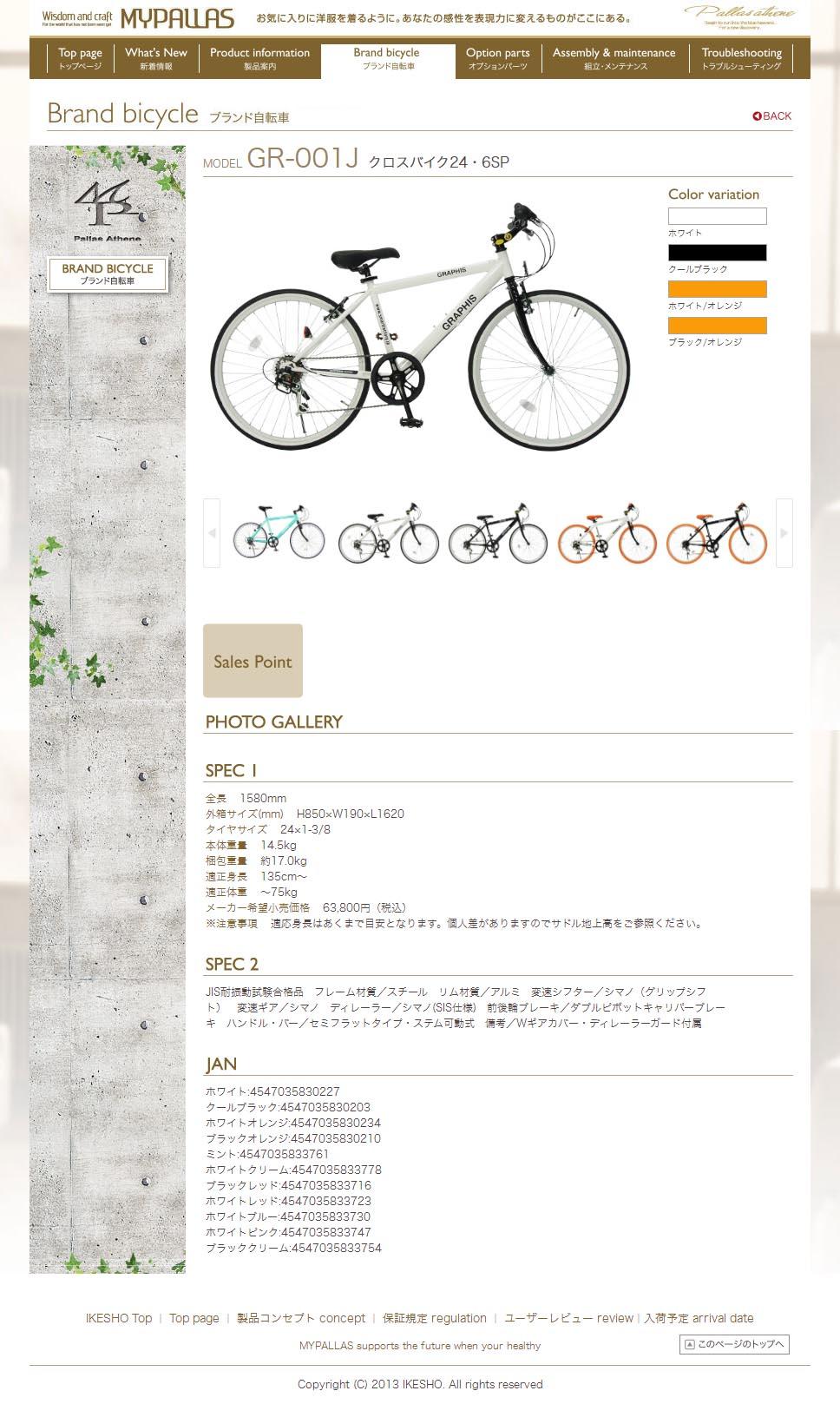 【送料無料】★特価! 自転車 クロスバイク GRAPHIS グラフィス GR-001J (全4色) 自転車 24インチ 6段変速 可動式ステム 女性 子供 自転車 街乗り レディース ジュニア 激安 通販 ☆