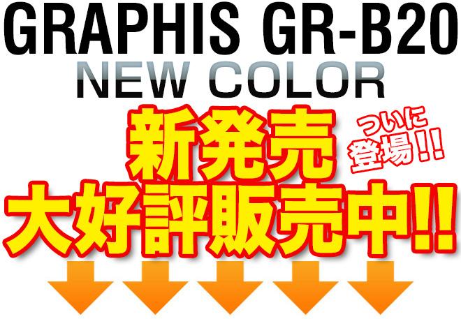 grb20-wh_bk-hanbai.jpg