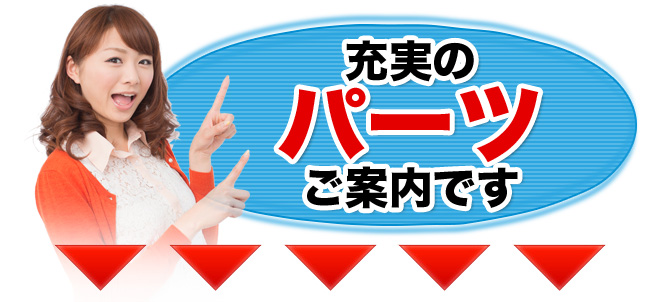tunagi_parts.jpg