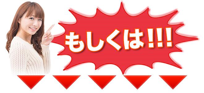 moshikuwa.jpg