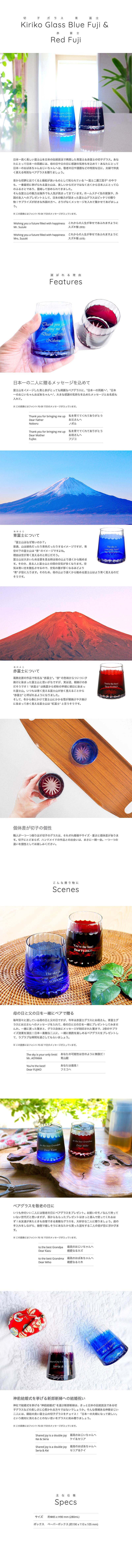 切子グラス 青富士&赤富士ペアの説明