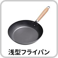 浅型フライパン