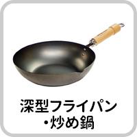 深型フライパン・炒め鍋