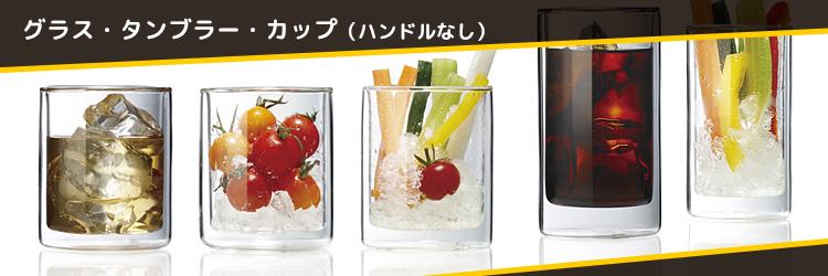 グラス・タンブラー・カップ(ハンドルなし)