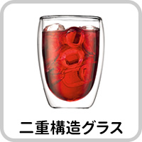 二重構造グラス