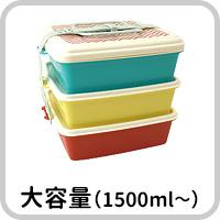 大容量(1500ml〜)