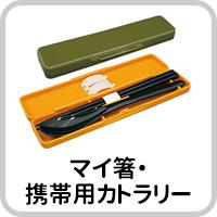 マイ箸・携帯用カトラリー