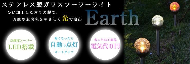 earthソーラーライト