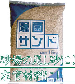 除菌サンド 砂