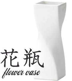 花瓶 花器 陶器