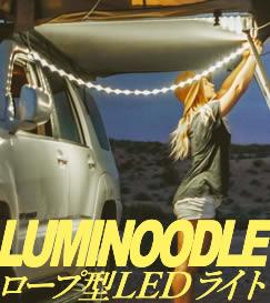 ルミヌードル LED ランプ ライト ロープ型