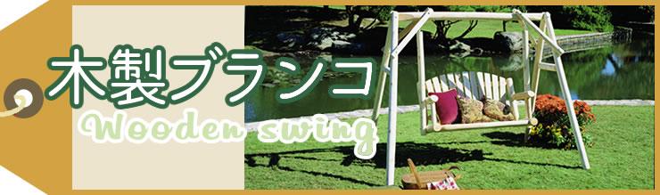 木製ブランコ ガーデン スウィング