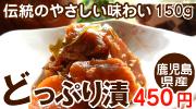 どっぷり漬(山川漬)150g