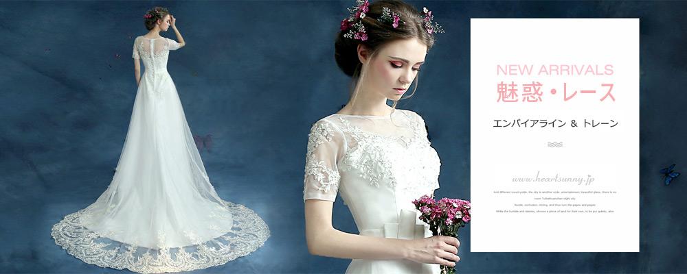 d3167b23b8c8a 結婚式ボレロ人気特集 · パーティードレス · ドレス小物 · ウェディングドレス エンパイアライン ロングトレーン ...