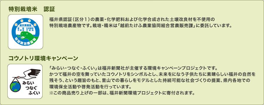 特別栽培米 認証/コウノトリ環境キャンペーン