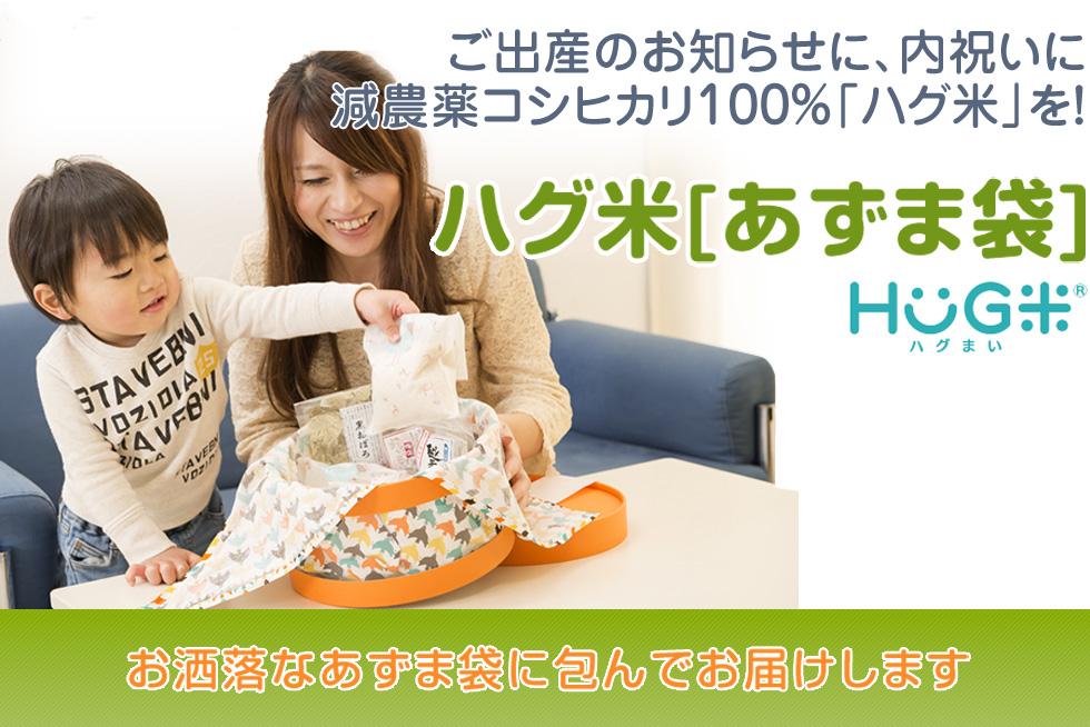 ご出産のお知らせに、内祝いに無農薬コシヒカリ100%「ハグ米」を!ハグ米[あずま袋]