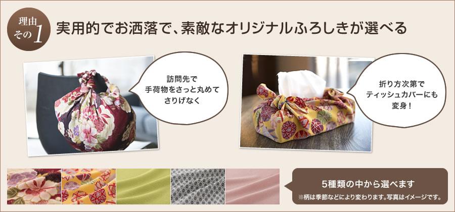 1.実用的でおしゃれで、素敵な柄の袋が選べる