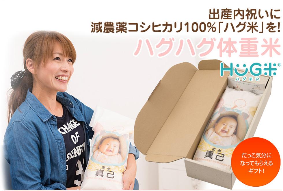 出産祝・内祝・御祝に上品なふろしきに包み高級桐箱に入れた無農薬コシヒカリ100%「ハグ米」を贈りませんか?ハグ米[オリジナルふろしき]